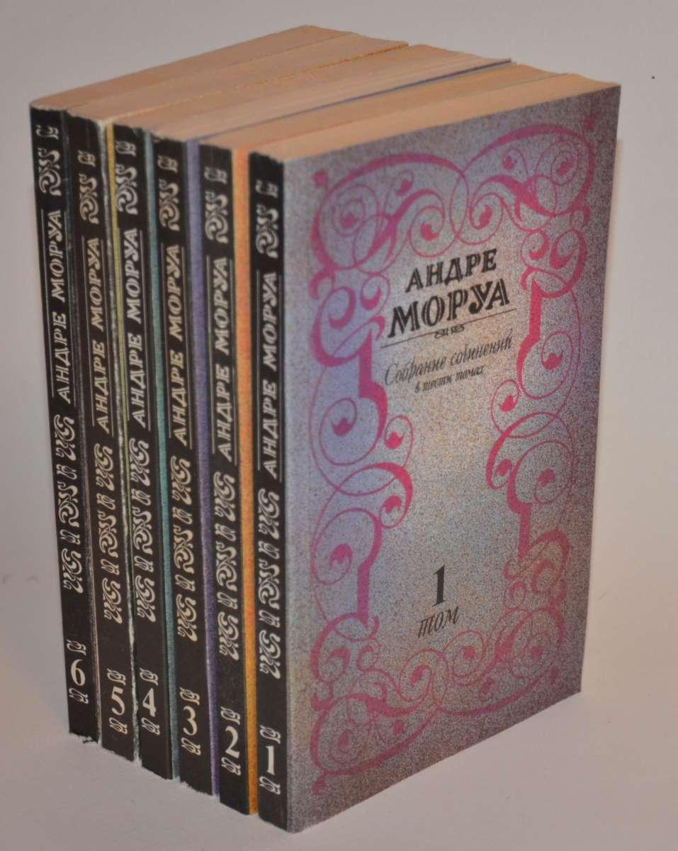 Андре Моруа. Собрание сочинений в шести томах.