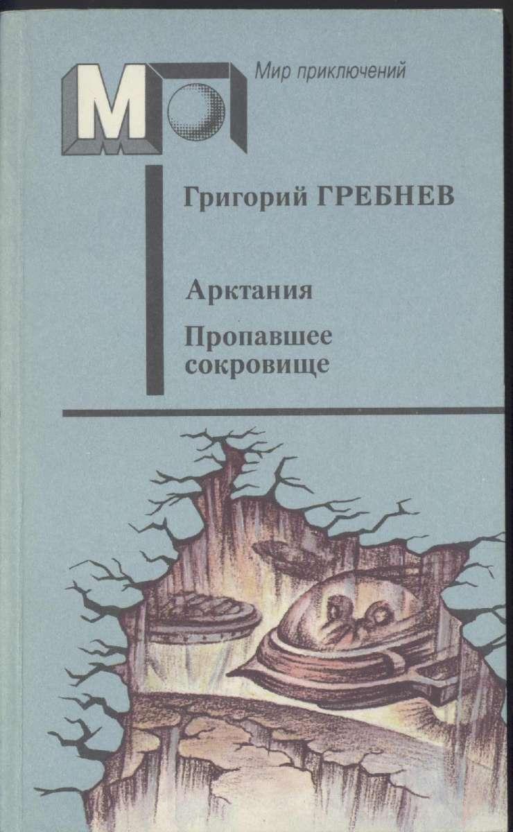 Григорий Гребнев. Арктания. Пропавшее сокровище