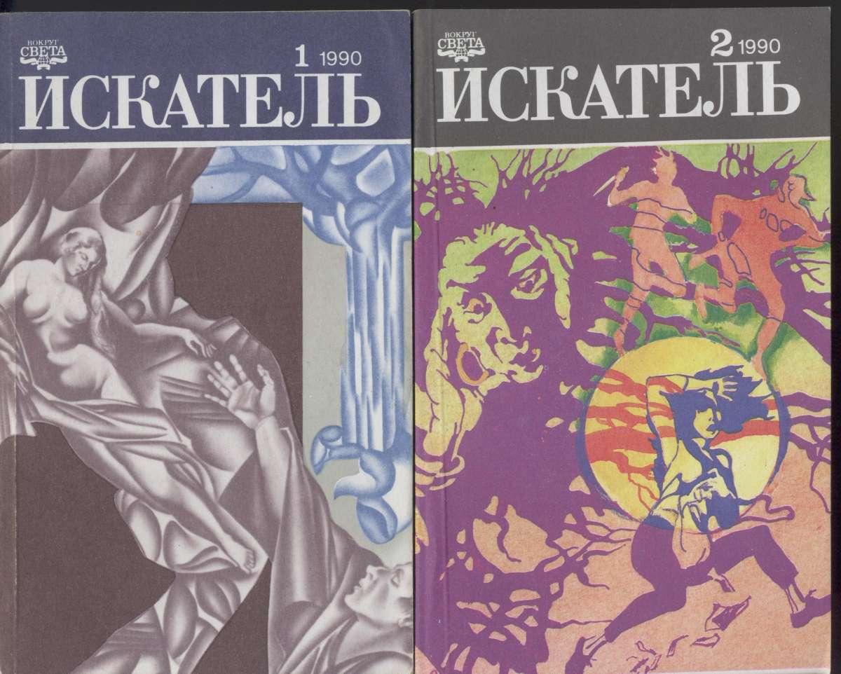 Журнал альманах фантастики и приключений  «Искатель» 1990 г (комплект)