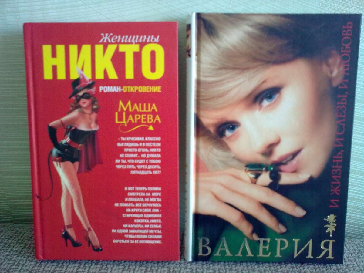 Новые книги М. Царевой, Ю. Рогозы, Валерии и др. по 35грн.