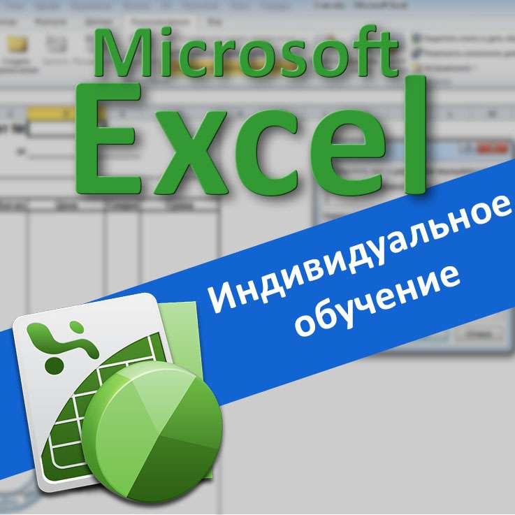 Курсы Excel. Индивидуальное обучение Excel в Шевченковском районе