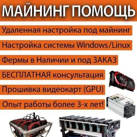 Майнинг Ферма, Сборка ферм под КЛЮЧ, Настройка, Прошивка Видеокарт GPU