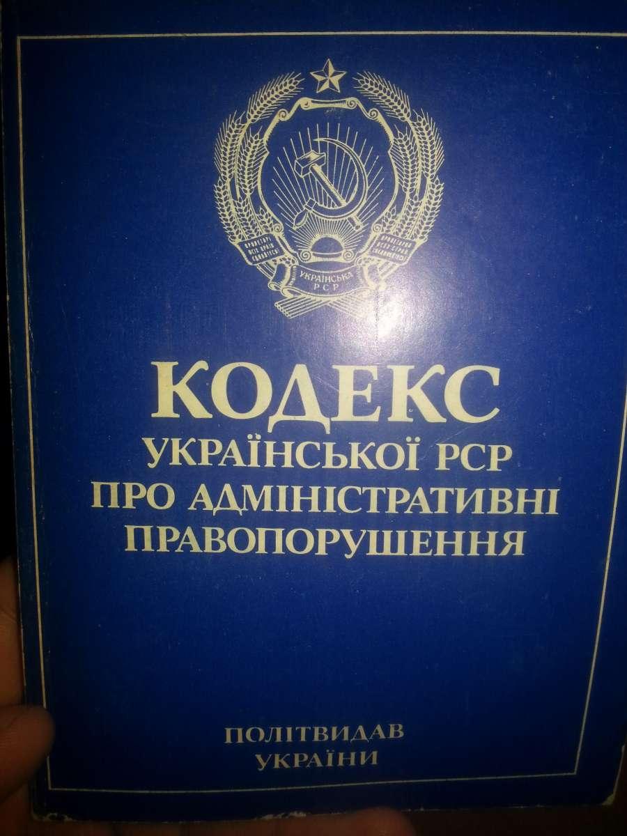 Кодекс Української РСР про адміністративні правопорушення