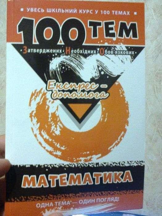МАТЕМАТИКА, ЗНО-2018