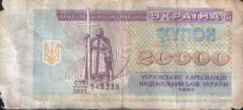 20000 купоно-карбованців зразка 1993 року