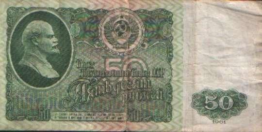 Банкнота 50 рублів ссср