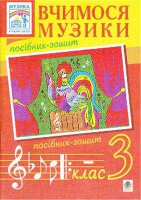 Вчимося музики (посібник-зошит). 3 клас