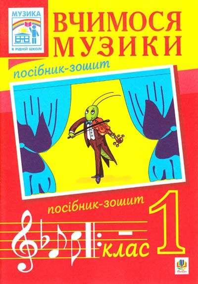 Вчимося музики (посібник-зошит). 1 клас