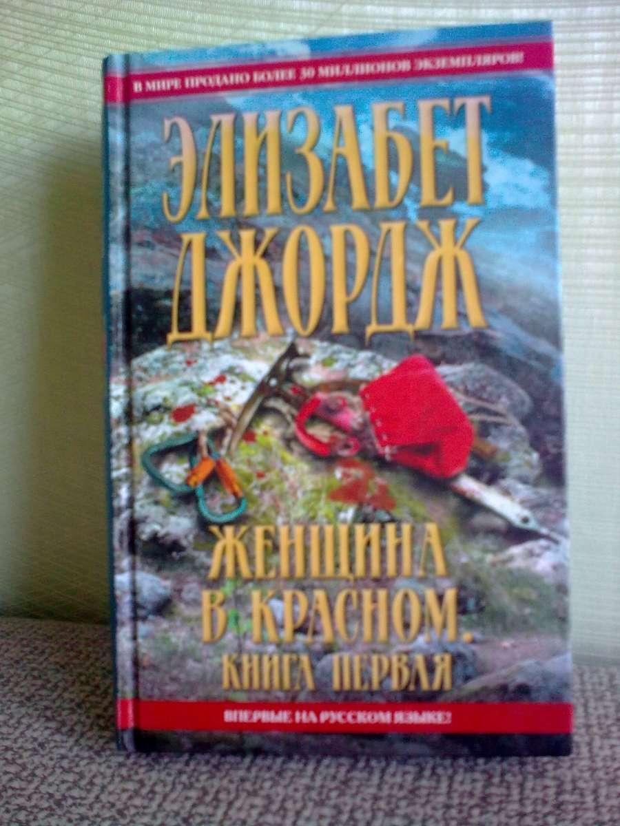 """Королева детектива Эл. Джордж """"Женщина в красном"""". Книга первая."""