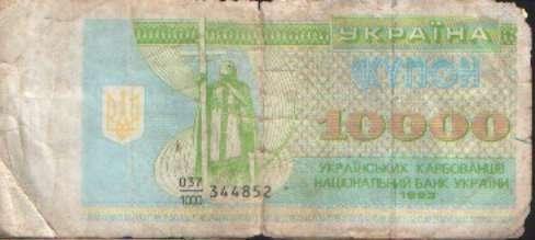 10000 купоно-карбованців зразка 1993 року