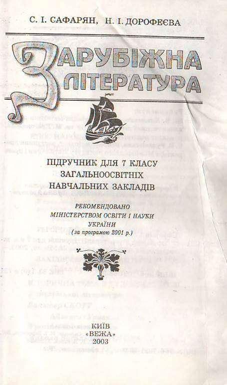 гдз 7 клас зарубіжна література дорофеєва касьянова