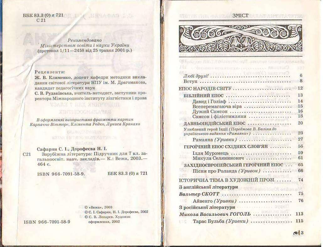 7 дорофеєва література касьянова гдз зарубіжна клас