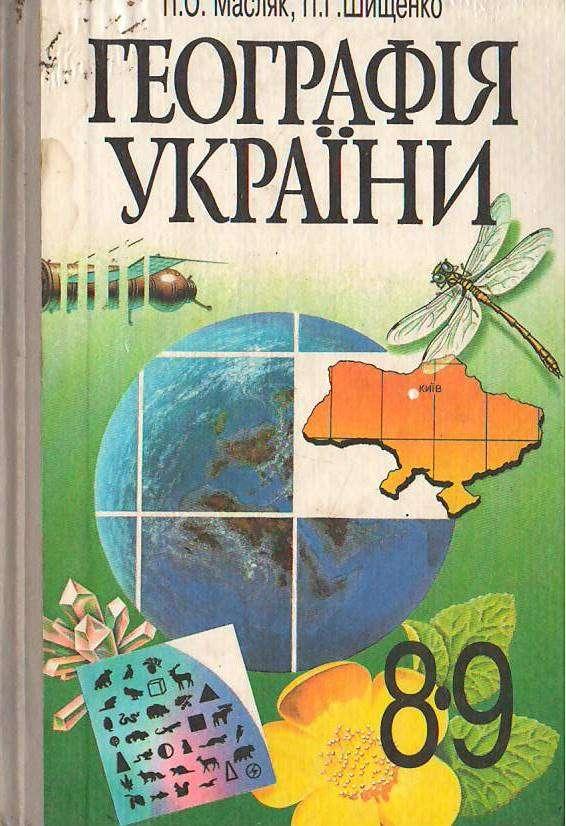 Географія України. 8-9 клас