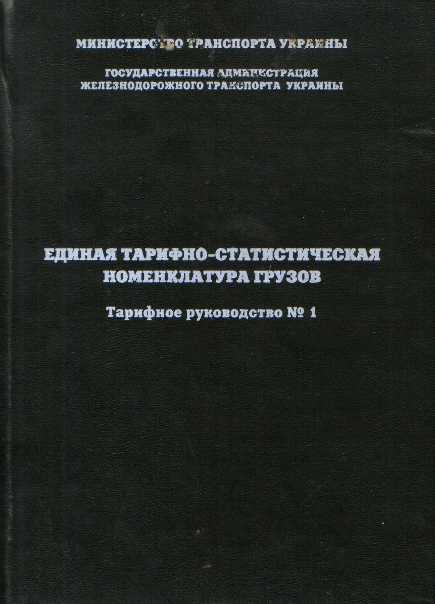 Единая тарифно-статистическая номенклатура грузов. Тариф. руков. №1