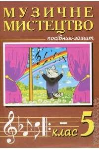 Музичне мистецтво. 5 клас. Посібник-зошит
