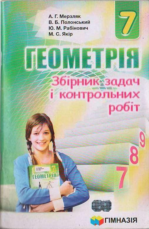 Мерзляк А. Г. Геометрія. 7 клас. Збірник задач і контрольних робіт