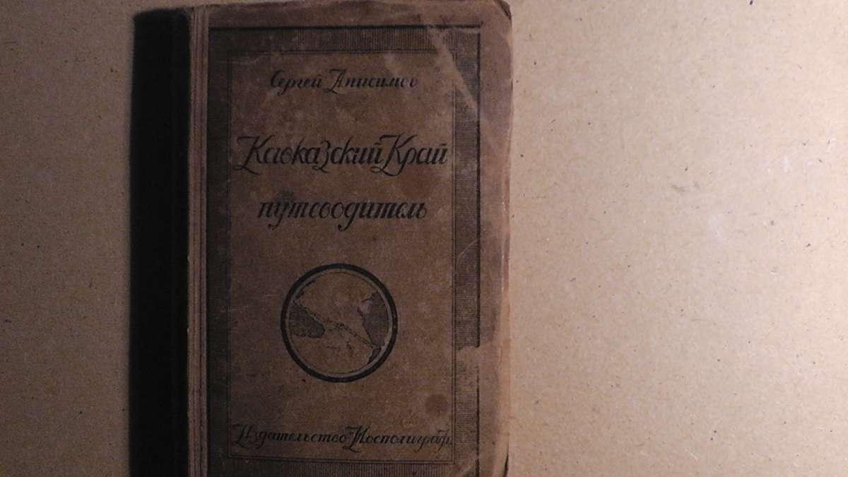 Кавказский край. Путеводитель. 1924 г.