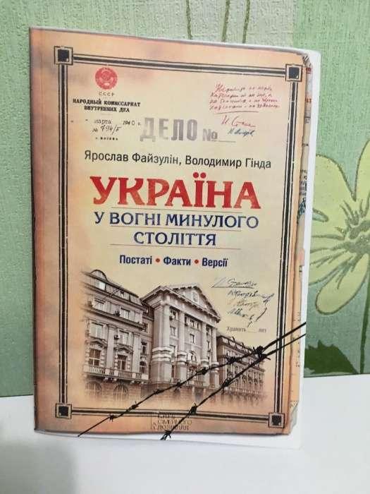 Україна у вогні минулого століття. Я. Файзулін, В. Гінда