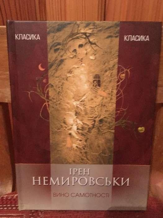 """Ірен Немировськи, """"Вино самотності"""""""