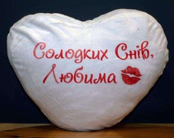 Подушка плюшевая Сердце с Вашим изображением