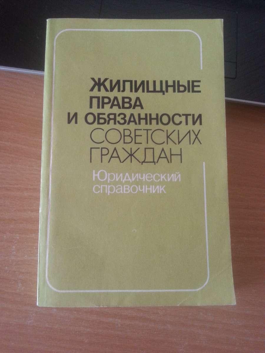 Жилищные права и обязанности советских граждан. Юридический справочник