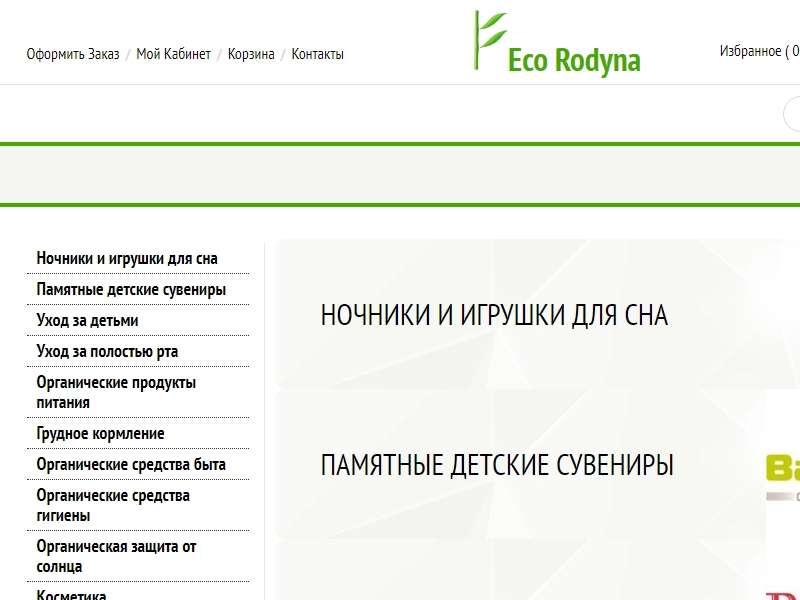 Продам интернет-магазин эко-товаров.