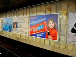 Размещение рекламы в метро-компания «Эпатаж Груп»