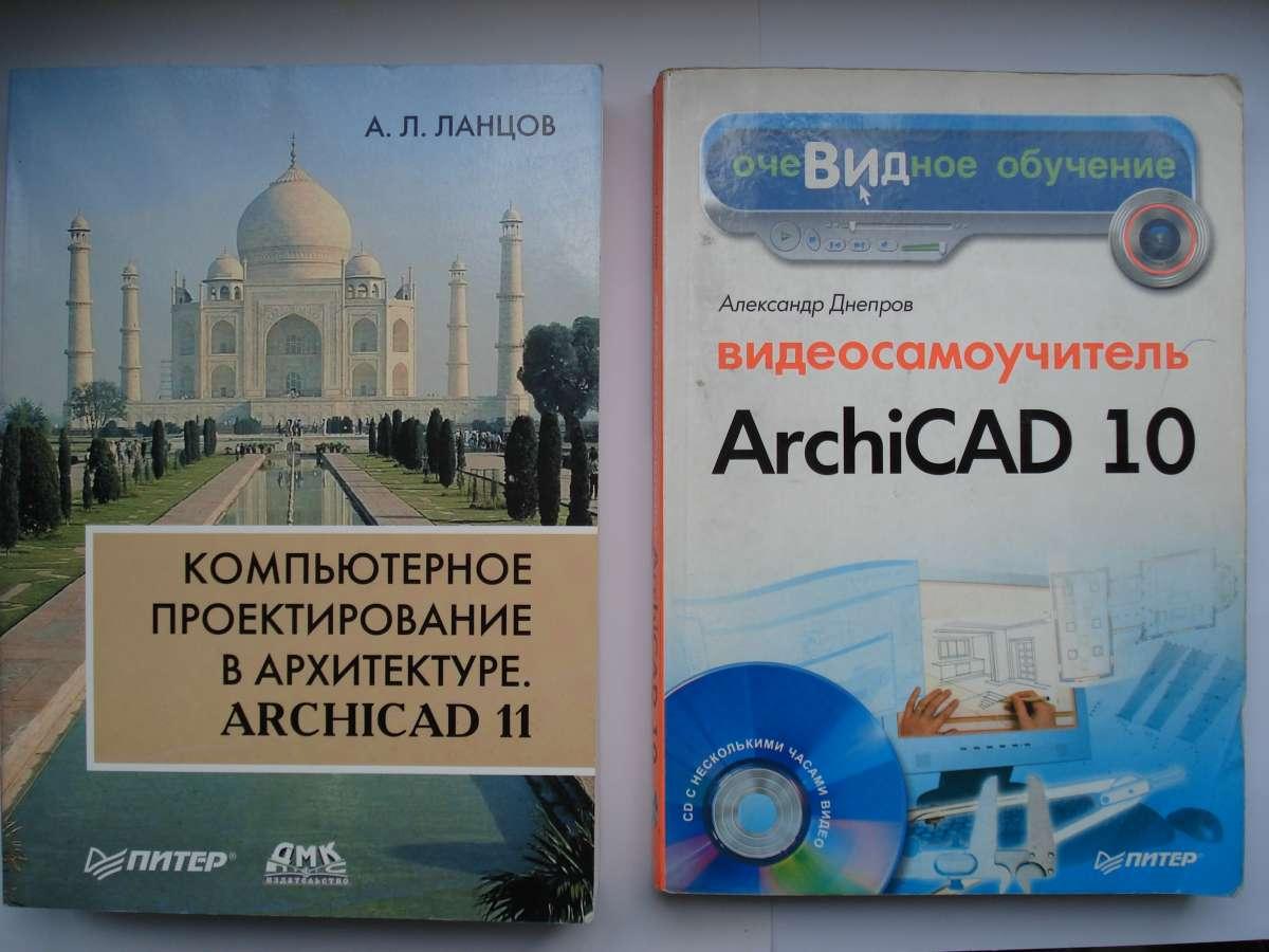 Продам два учебника по ArchiCAD 10-11