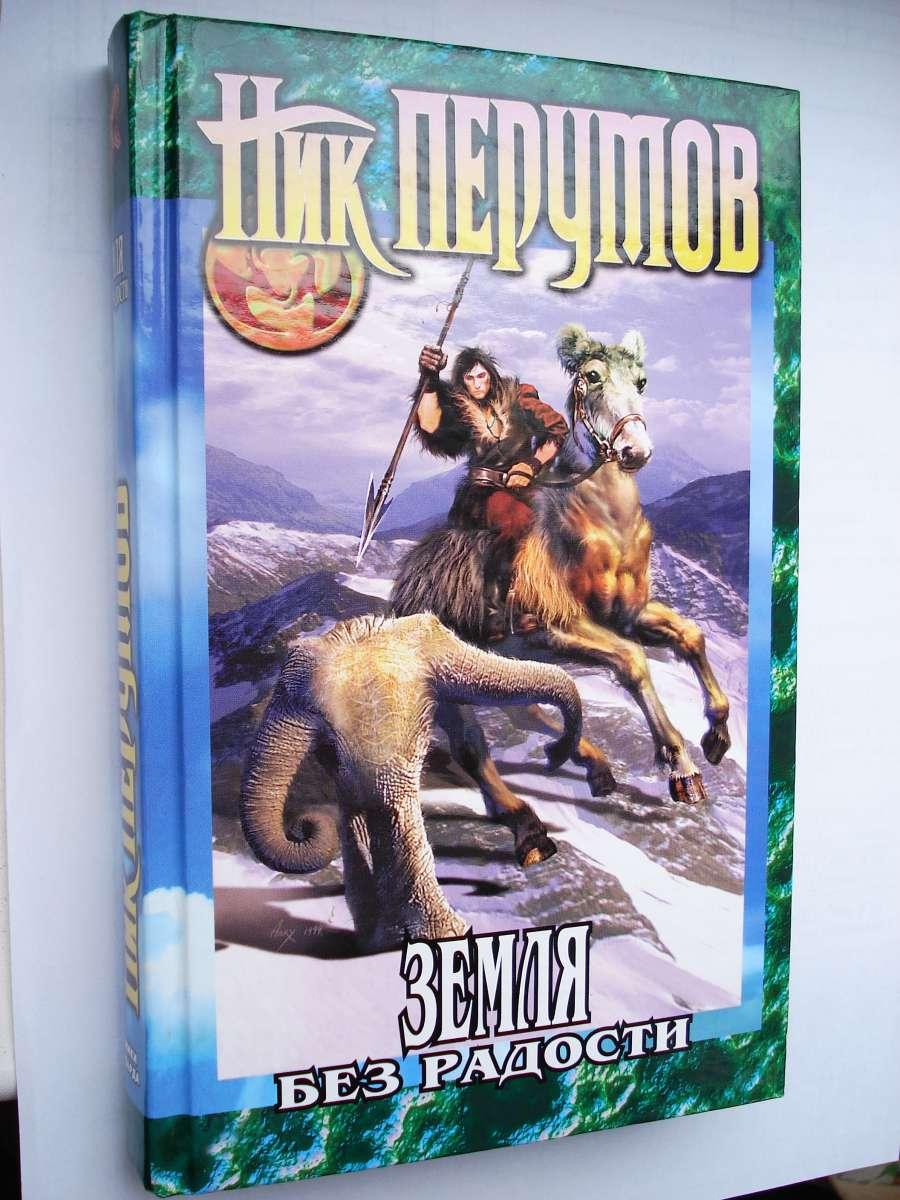 Продам книгу Ник Перумов