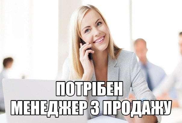 ТзОВ Лоджік-Безпека запрошує на роботу менеджера з продажу.