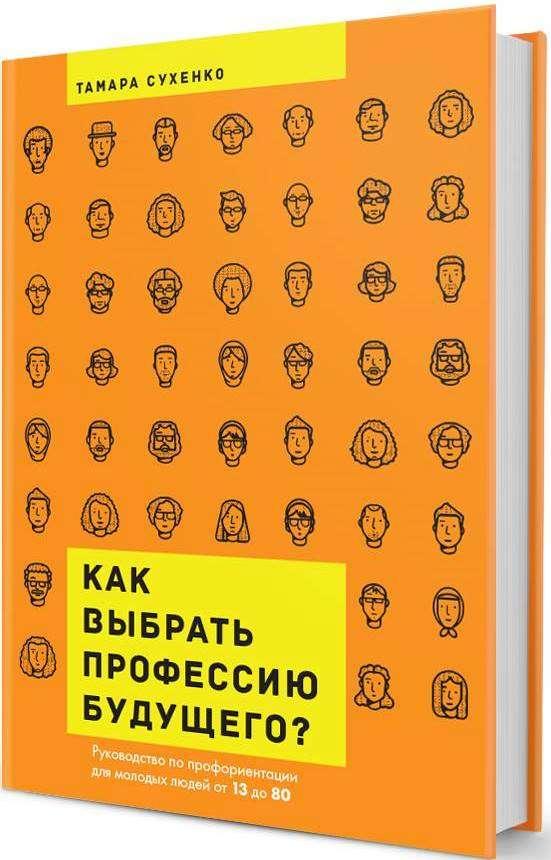 Книга Как выбрать профессию будущего автор Тамара Сухенко (Рус/Укр)