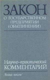 ЗАКОН о государственном предприятии (объединении)