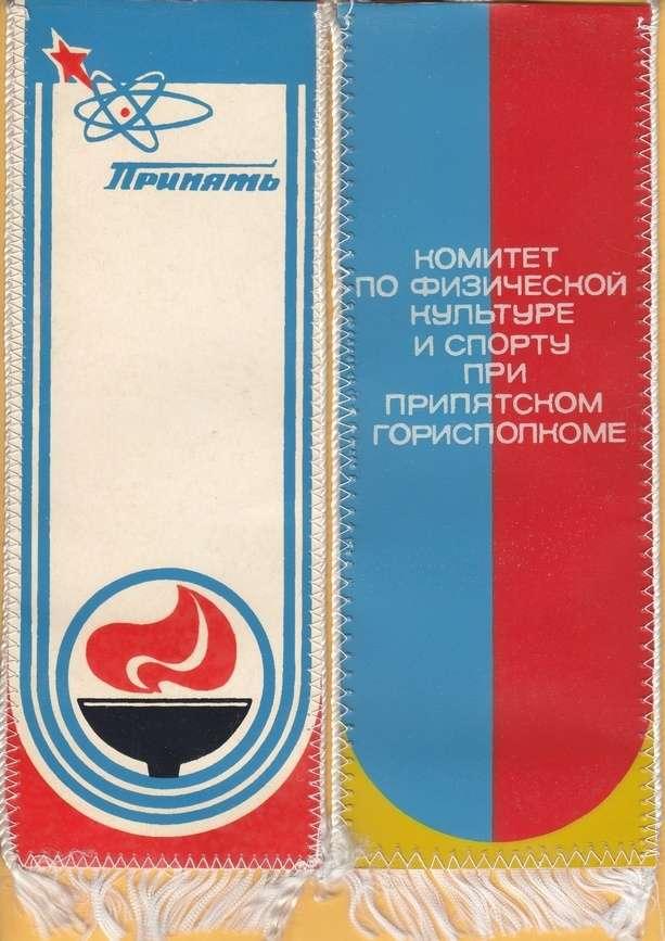 1986 ЧЕРНОБЫЛЬ ПРИПЯТЬ ЧАЭС Памятный спортивный вымпел Раритет  Лот 55