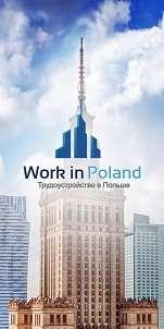 Работа в Польше. KFC Работник кухни