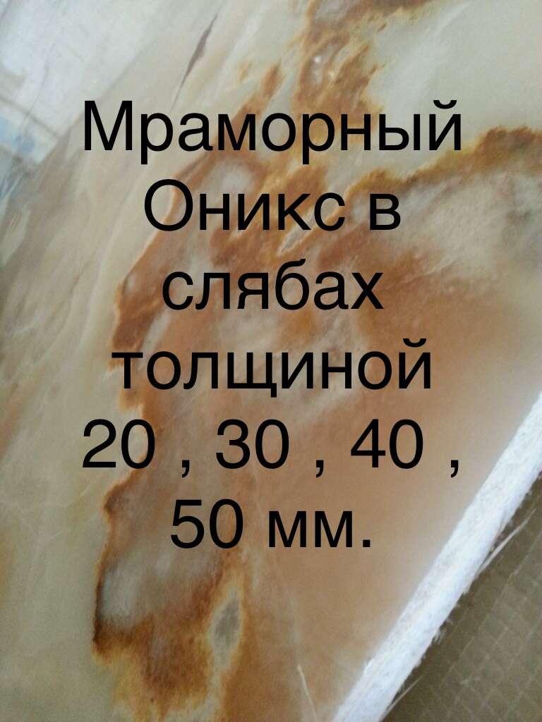 Мраморный Оникс в слябах толщиной 20 , 30 , 40 и 50 мм.