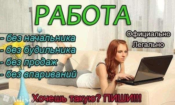 Надомная работа для женщин..