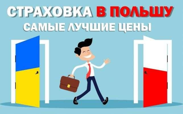 Страховки для поездки в Польшу и в другие страны