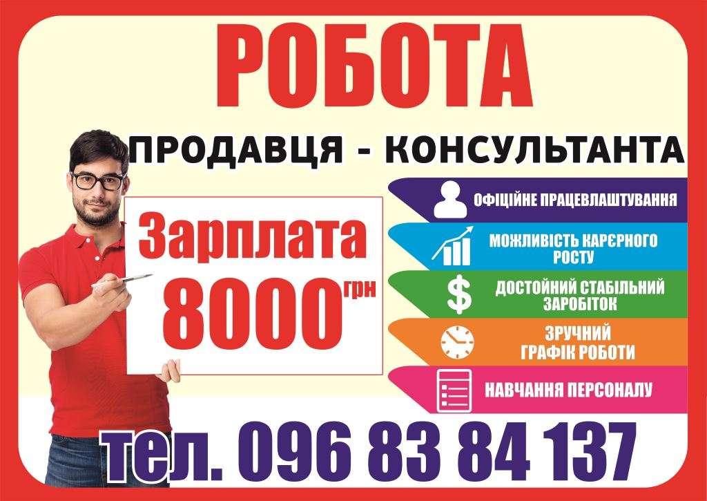 Продавець-консультант мобільних телефонів та аксесуарів e1c70da9a1f93