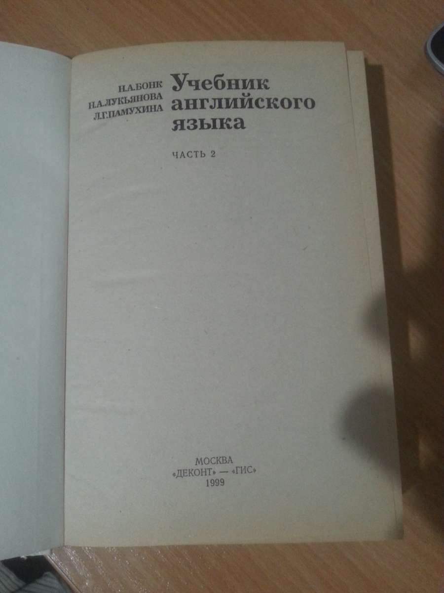 гдз учебник английского языка бонк лукьянова памухина