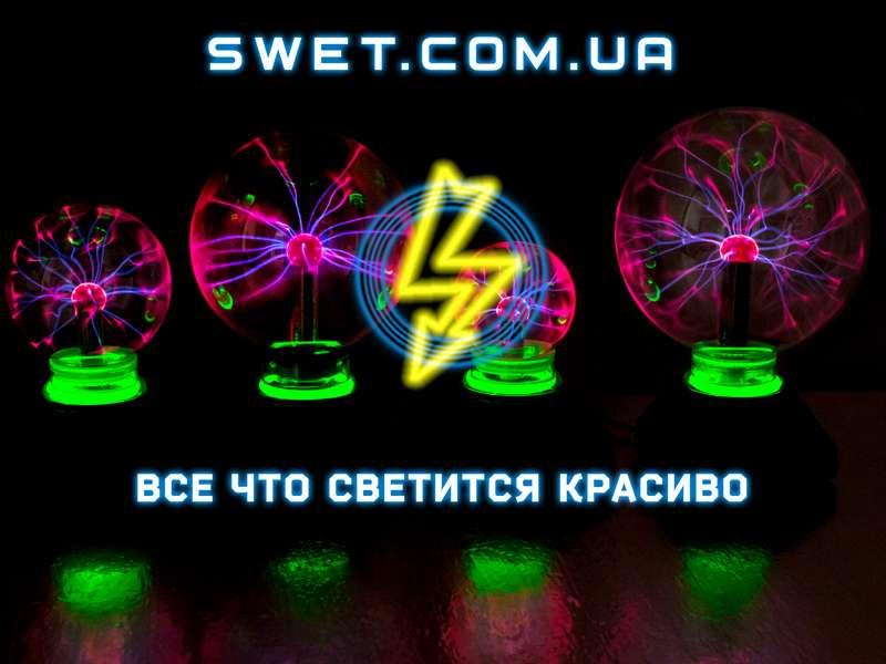 Плазменные шары Шары электрические Тесла