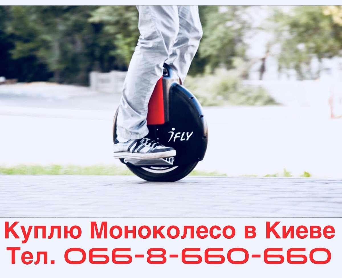 Куплю Моноколесо в Киеве