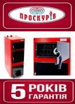 Твердотопливный котел ПРОСКУРОВ АОТВ-12Н 12 кВт