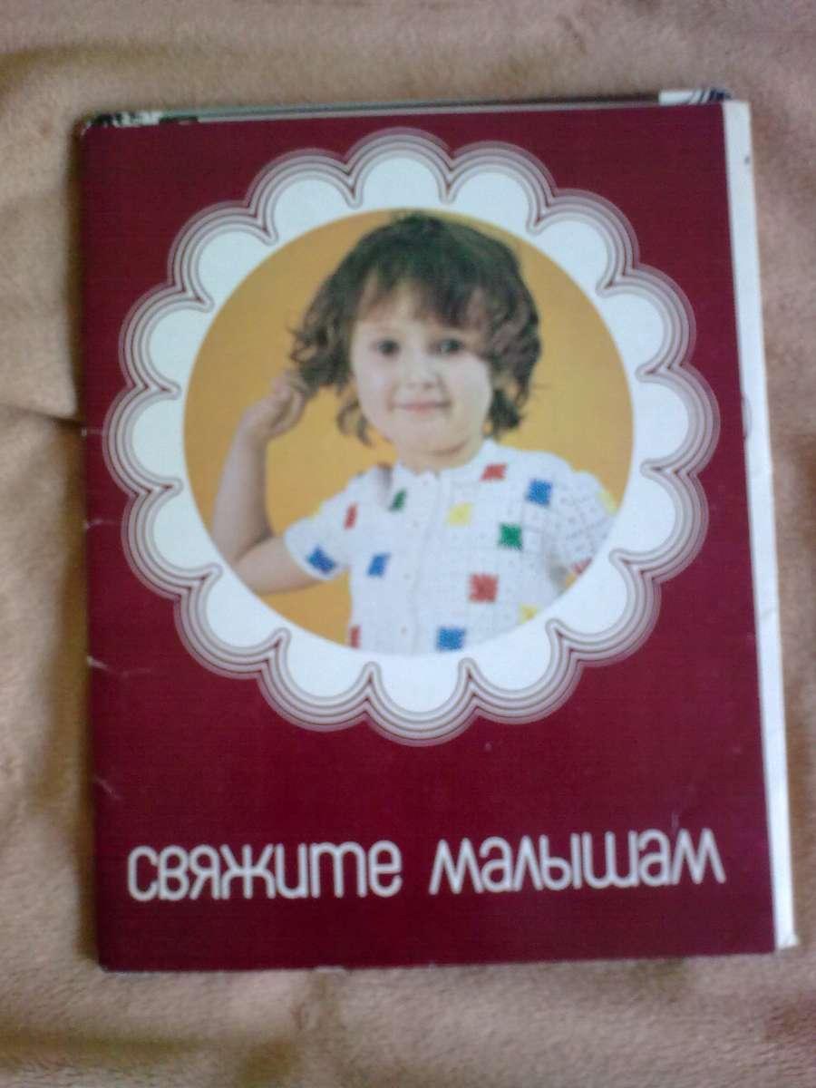 Набор открыток по вязанию свяжите детям, пасхе поделка мастер