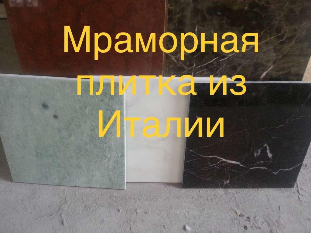 Мраморная плитка для ценителей качества и респектабельности