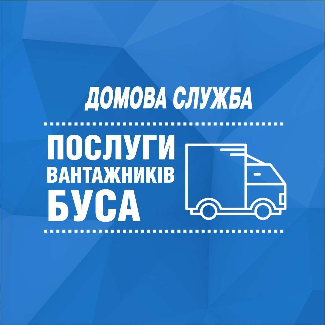 Послуги вантажників Вінниця