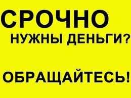 Кредит ЧП до 50 000грн. Деньги в тот же день!!! Харьков