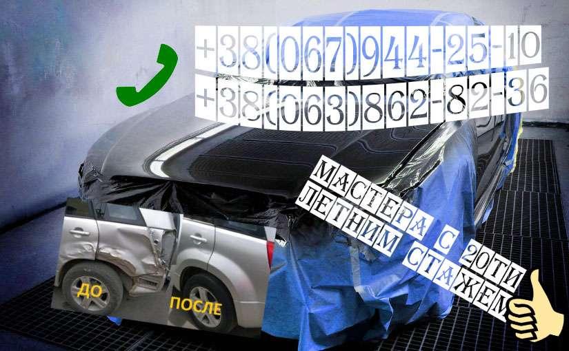 Покраска авто Киев Троещина Левый берег.Восстанавливаем авто после ДТП