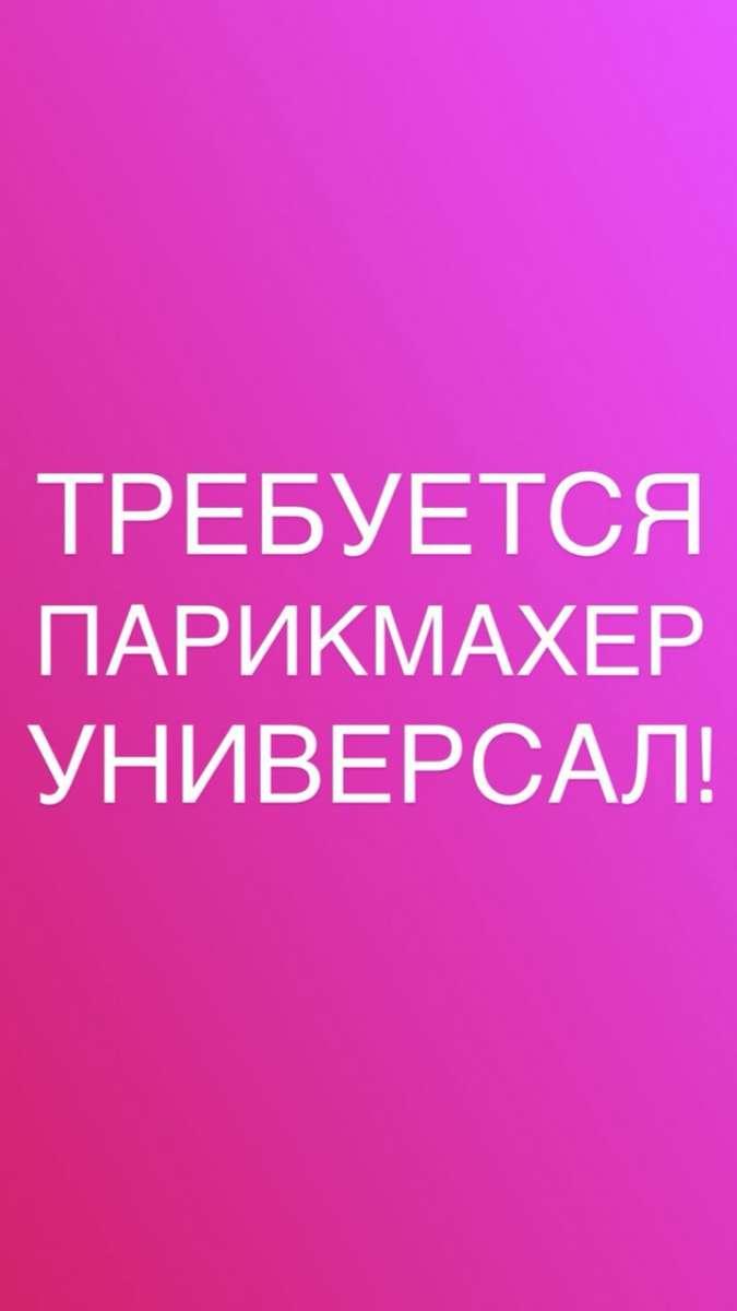 Вакансия парикмахера Одесса.