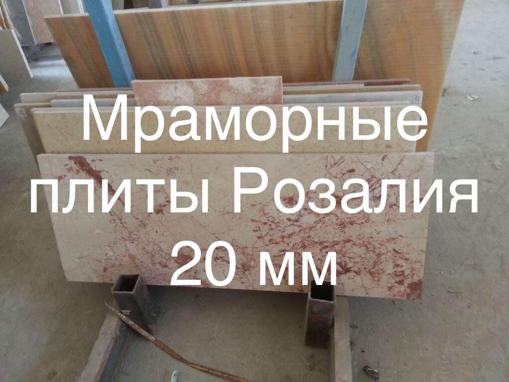 Мраморные плиты нестандартных размеров