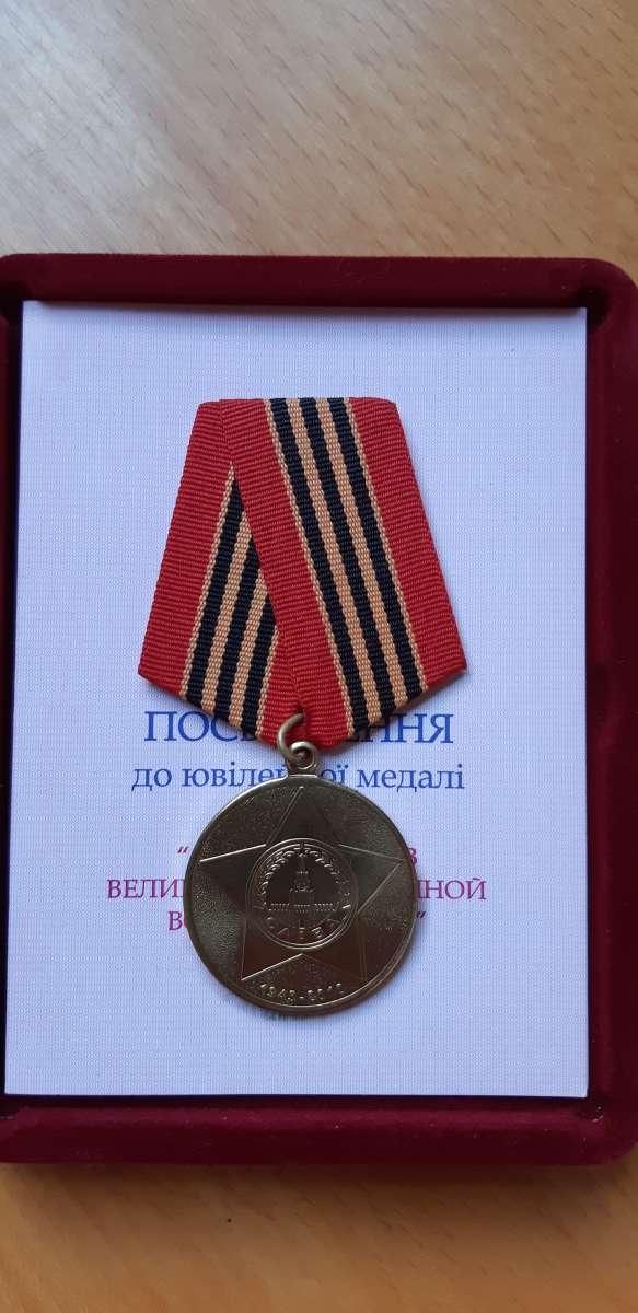 Медаль 65лет победы